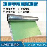 2毫米厚IXPE打孔可复膜地暖地热地板专用地板防潮膜