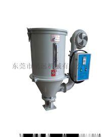 东莞铭远 塑料干燥机50KG 厂家直销批发
