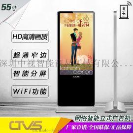 落地式55寸网络版高清液晶广告机立式广告显示机