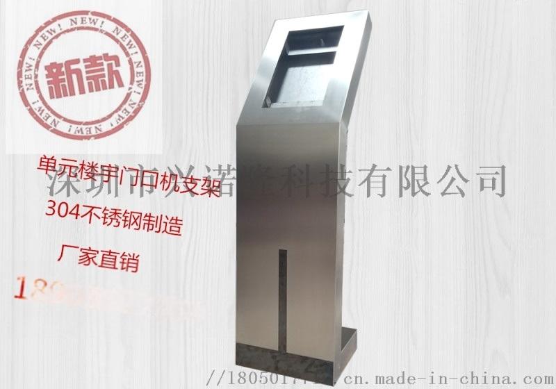 深圳廠單元門口機支架可視樓宇對講立柱