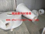 陶瓷聚氨酯水力旋流器维修更换内衬