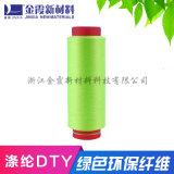 金霞化纤 有色有光涤纶DTY加弹丝120D/36F