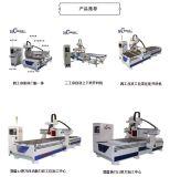 四工序下料机定制家具开料机板式家具雕刻机