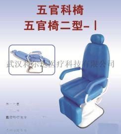 五官科椅,耳鼻喉科液压椅