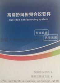 新疆云视频会议软件