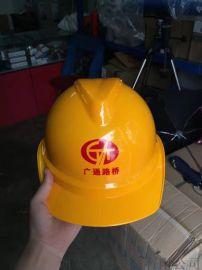 西安安全帽印字哪里有卖安全帽
