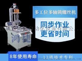 浙江自动螺丝机生产厂家多工位自动锁螺丝机