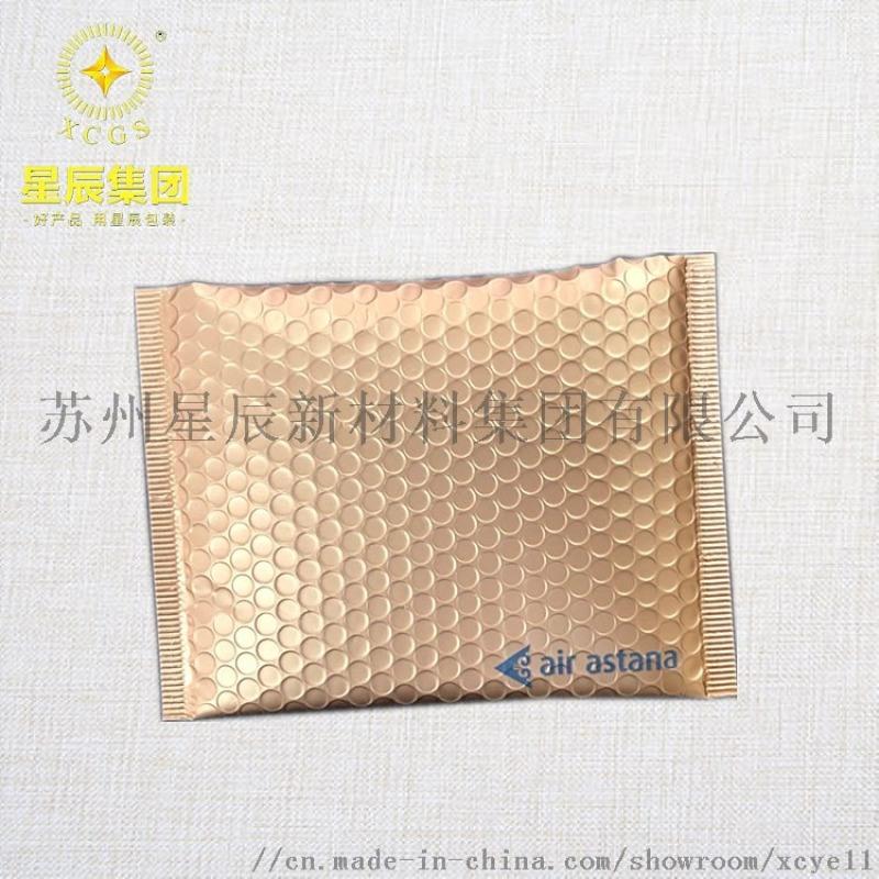 镀铝膜复合气泡袋 气泡拉链袋 化妆品包装袋