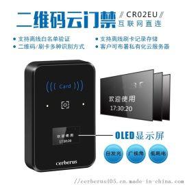 CR02EU自带OLED显示屏二维码云门禁一体机