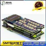深圳PCB电路板插件焊接加工 SMT贴片加工