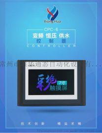 雄华CPC-6触摸屏变频恒压供水控制器