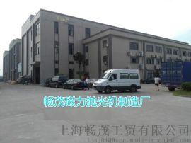 上海无锡汽车零部件去毛刺磁力研磨機制造廠