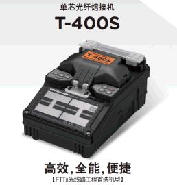 日本住友原装进口FTTH光纤熔接机T-400S,皮线熔接机特价促销