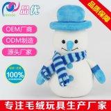聖誕毛絨玩具藍雪人公仔外貿廠家來圖定制創意禮物定做玩偶掛件