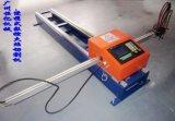 厂家直销 品质保证便携式火焰切割机