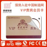 VIP貴賓會員卡,ktv會員卡,連鎖店VIP卡