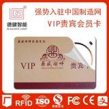VIP贵宾会员卡,ktv会员卡,连锁店VIP卡