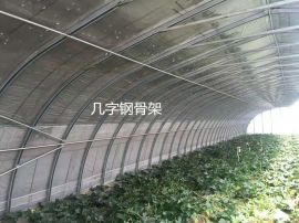 蔬菜温室大棚配件批发厂家   几字钢骨架批发厂家