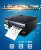 打印机 电子面单打印机 天元-ELP188SS