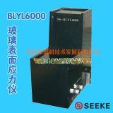 BLYL6000 玻璃表面應力儀