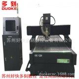 多刻HDK-1325H绝缘件数控加工中心电木板雕刻机