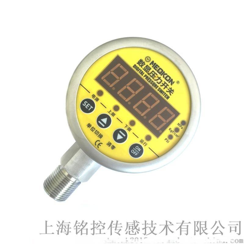 上海銘控數顯壓力開關MD-S628E