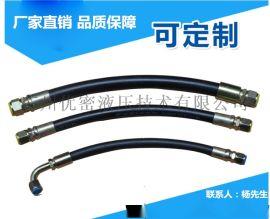 批发高压胶管、液压胶管、液压软管、耐高压橡胶管 钢丝缠绕管保证质量