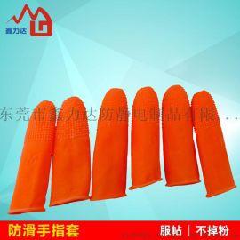 苏州防静电指套乳胶手指套橙色无粉橡胶手指套防滑手指套厂家**
