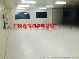 架空活動地板規格 PVC防靜電地板質量 咸陽防靜電地板
