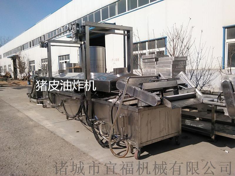 豬皮油炸機 肉皮油炸鍋 宜福豬皮油炸機器設備