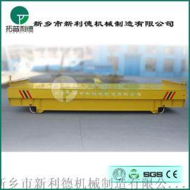 北京电动平车厂家自动化小车KPDZ轨道平板车