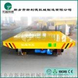 縱橫移動車河南廠家專業生產KPC滑觸線供電軌道平車