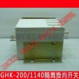 旭久電氣GHK-200礦用低壓真空式隔離換向開關