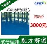 聚氨酯地坪漆配方分析 聚氨酯油漆成分檢測