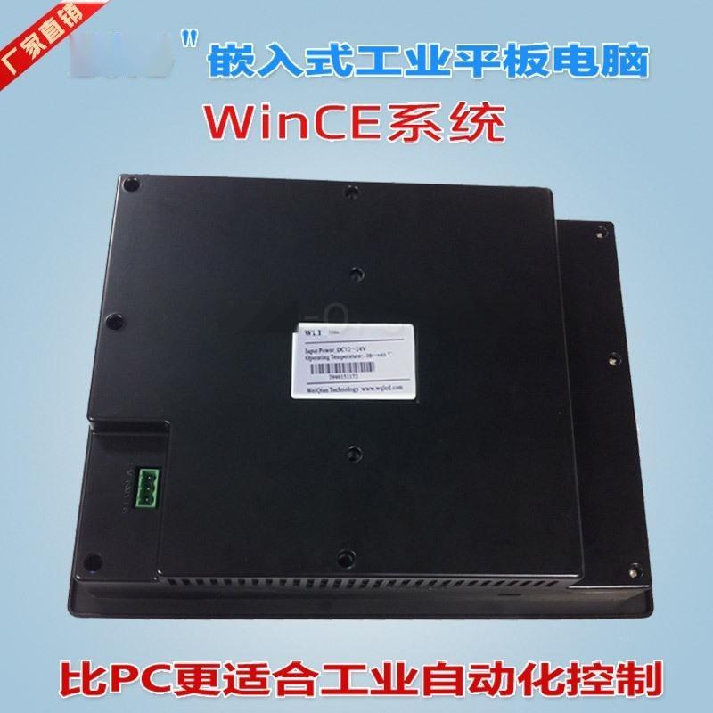 10.4寸 高铁电力参数监控工业级平板电脑 嵌入式工控机 方案定制