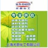 供應UN-268水性綿蠟絲綢手感劑