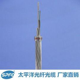 OPGW光纜24芯高压线路避雷线 光纤复合架空地线 电力线路光纜