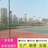 公园防护网 体育馆球场隔离网 操场围网厂家