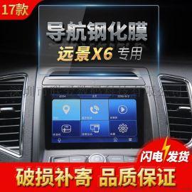 2017款远景X6中控DVD音响汽车显示屏导航钢化玻璃膜 屏幕保护贴膜