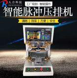 人合科技脈衝壓排機/熱壓機