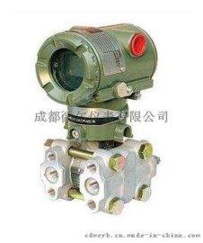 成都微尔,EJA压力变送器,EJA110A横河压力变送器,EJA110A差  压变送器
