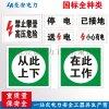 亮安电力标志牌安全标志牌警示牌禁止合闸—厂家定制