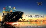 新西兰海运 移民搬家 私人物品杂货拼箱海运到新西兰