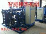 大慶高溫管殼式換熱機組廠家