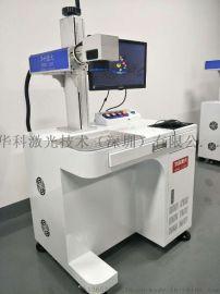深圳光纤一体式激光打标机不锈钢铭牌轴承打码机diy刻字机