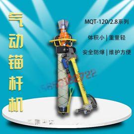 江苏长力气动锚杆钻机 MQT-130/2.8型 煤矿用气动冲击钻 风动电锤