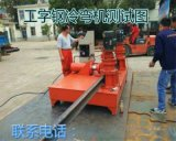 廣東省湛江H鋼快速型鋼彎拱機