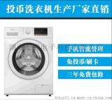 正品原裝商用洗衣機生產廠家直銷