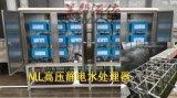 零排放高压静电水处理器