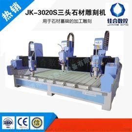 济南佳合数控 JK-3020三头重型石材雕刻机